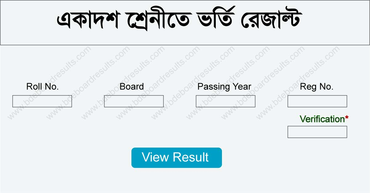 HSC Admission Result 2019 - XI Class Admission Result - Eboard Results