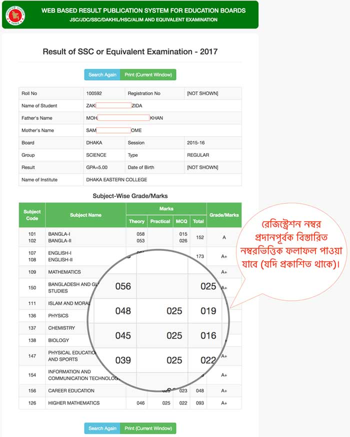 SSC Result Marksheet 2019 | Eboard Results