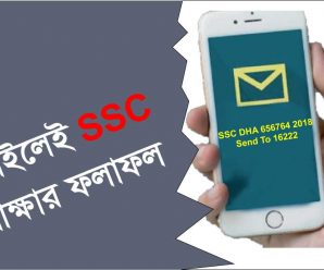 How To Get SSC Result 2018 by SMS