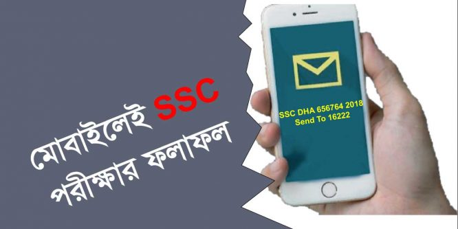 How To Get SSC Result 2019 by SMS