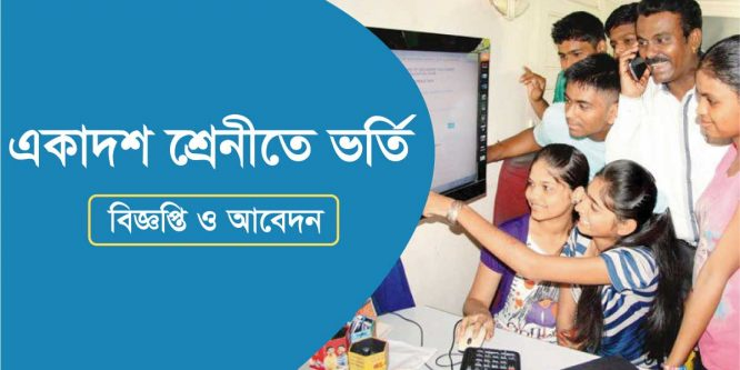 HSC Admission Circular 2018 | All College 2nd Application Form