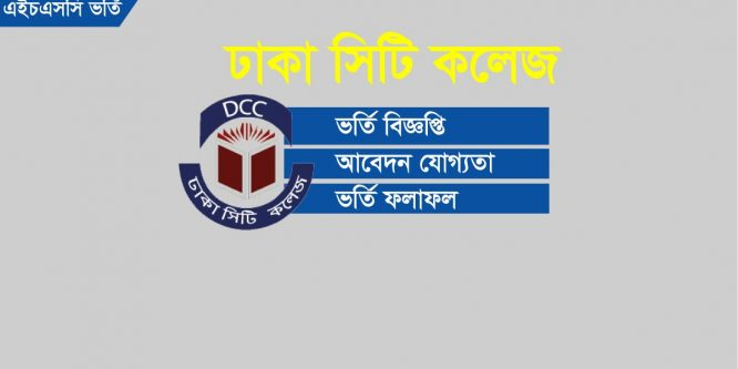 Dhaka City College HSC Admission Circular 2018