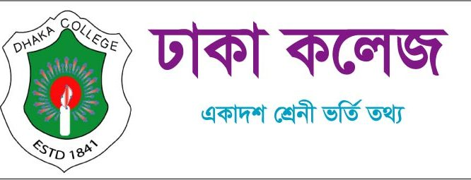 Dhaka College HSC Admission Circular & Result 2018-19