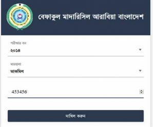 BEFAQ Qawmi Madrasas Result 2018 [41th Exam]