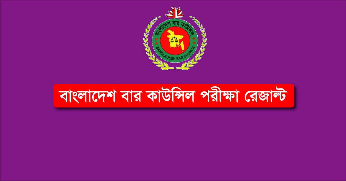 Bangladesh Bar Council