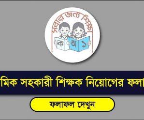 Primary School Teacher Result 2018 For Recruitment 2014