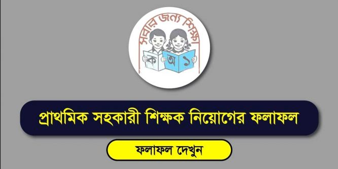 Primary School Teacher Result 2018 For Recruitment 2014
