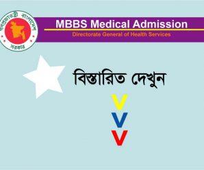 Medical MBBS Admission Circular 2018