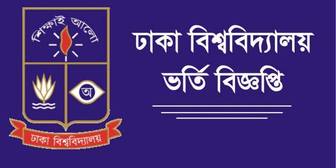 Dhaka University Admission 2018-19