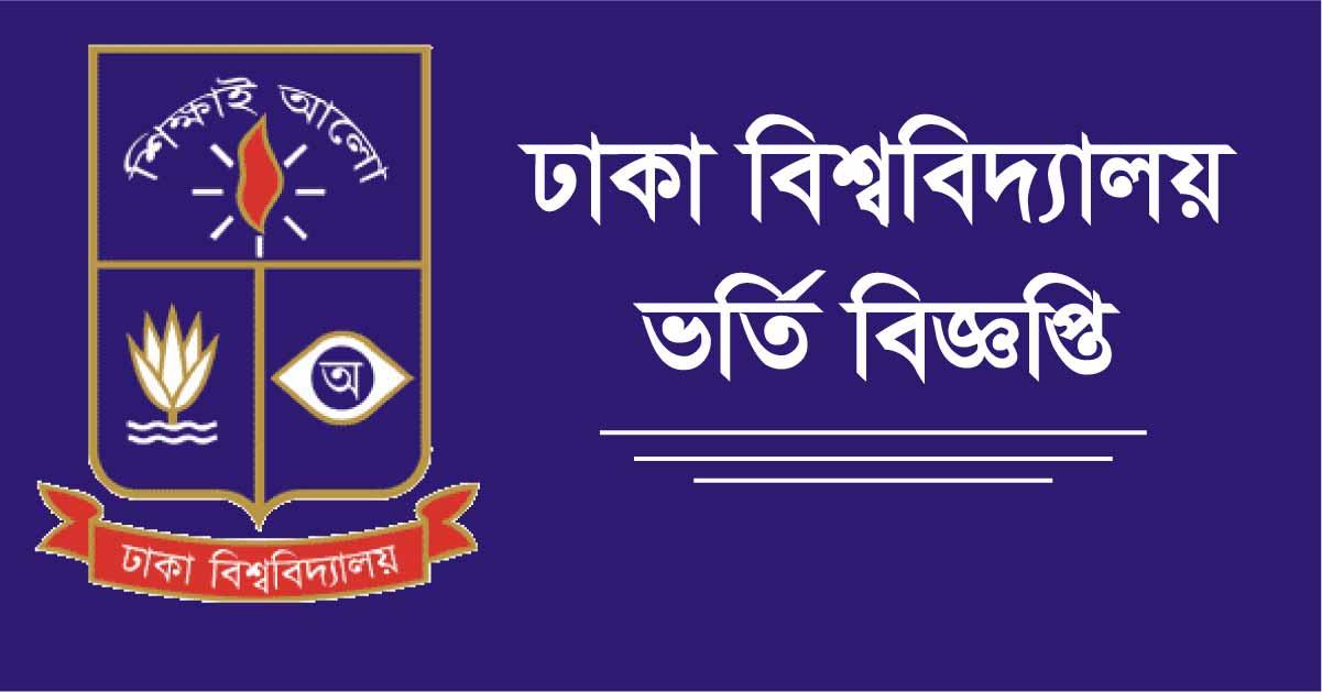 Dhaka University Admission