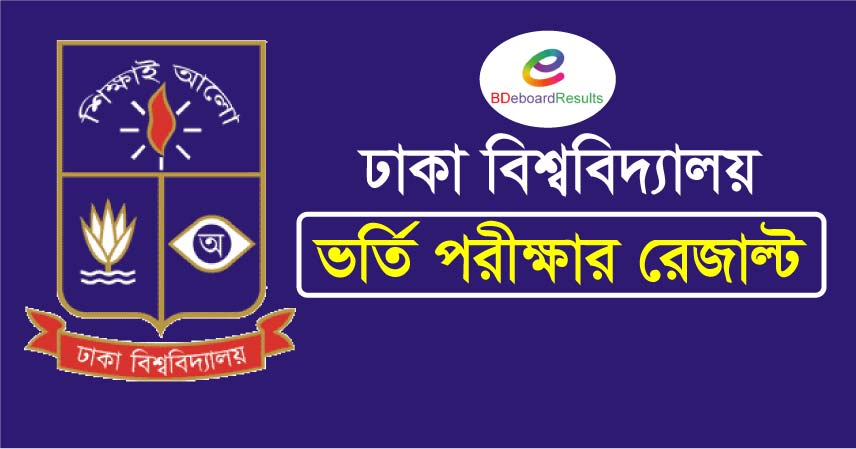 Dhaka University Admission Test Result
