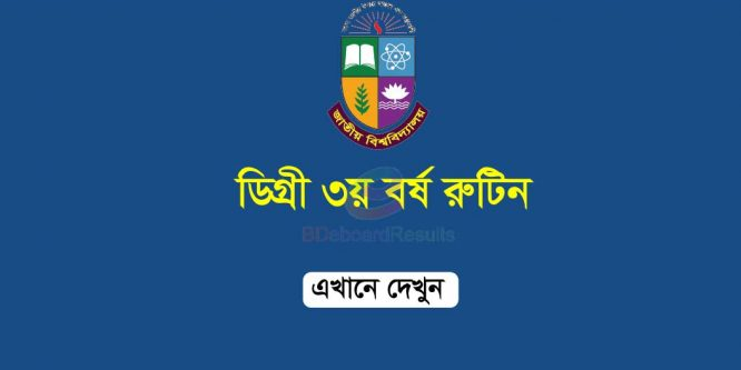 NU Degree 3rd Year Routine 2018 [Session 2014-15]