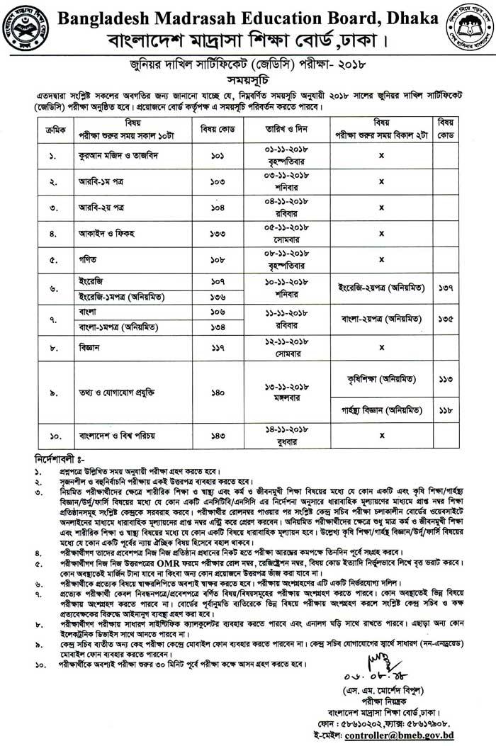 JSC Routine 2018 Education Board Bangladesh