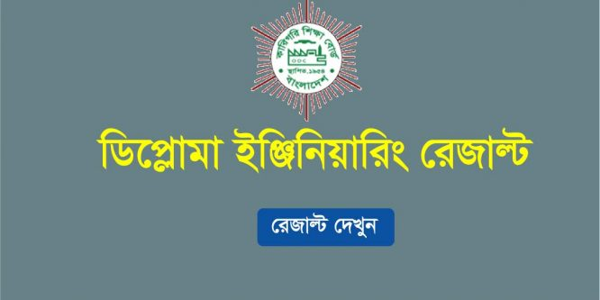 Diploma Engineering Result 2019 (4th,6th,8th Sem.) bteb.gov.bd