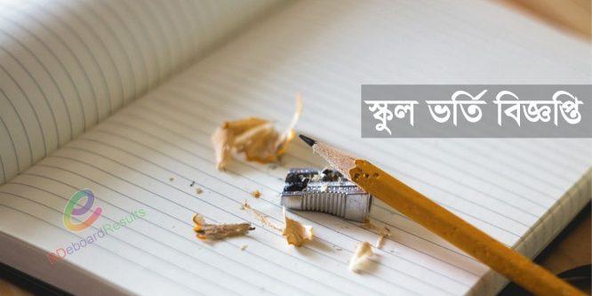 Govt School Admission Circular 2020